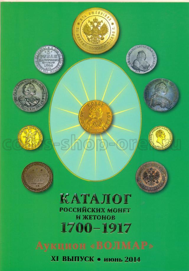 КАТАЛОГ ВОЛМАР МОНЕТЫ РОССИИ 1700-1917 СКАЧАТЬ БЕСПЛАТНО