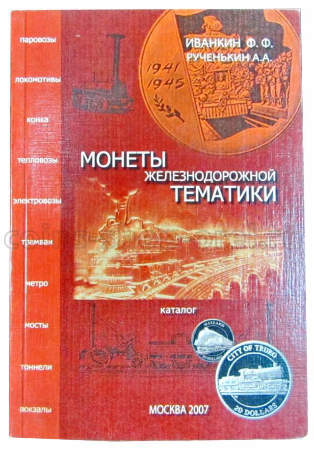 справочник организаций до2007 москва (слова) песни