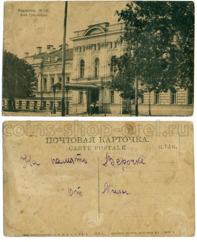 Открытки 1918 года цена, надписью жаным