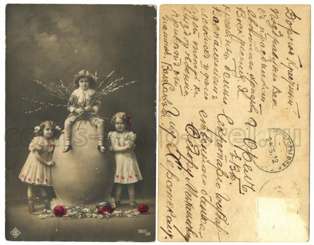 Тебя жду, цена открытки 1912