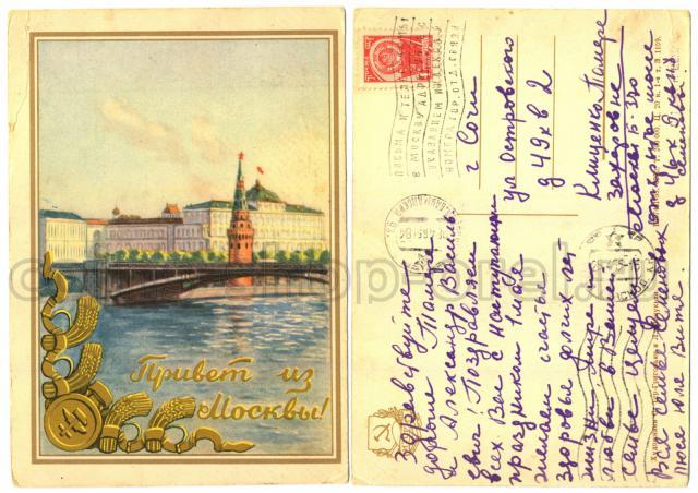 Отправить открытку из черногории