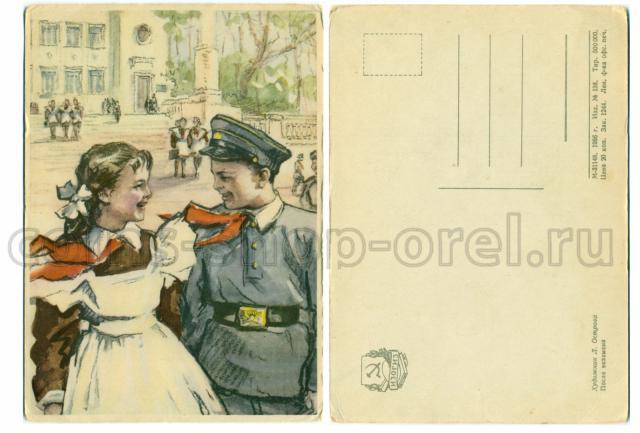 Почтовые открытки 1956 года