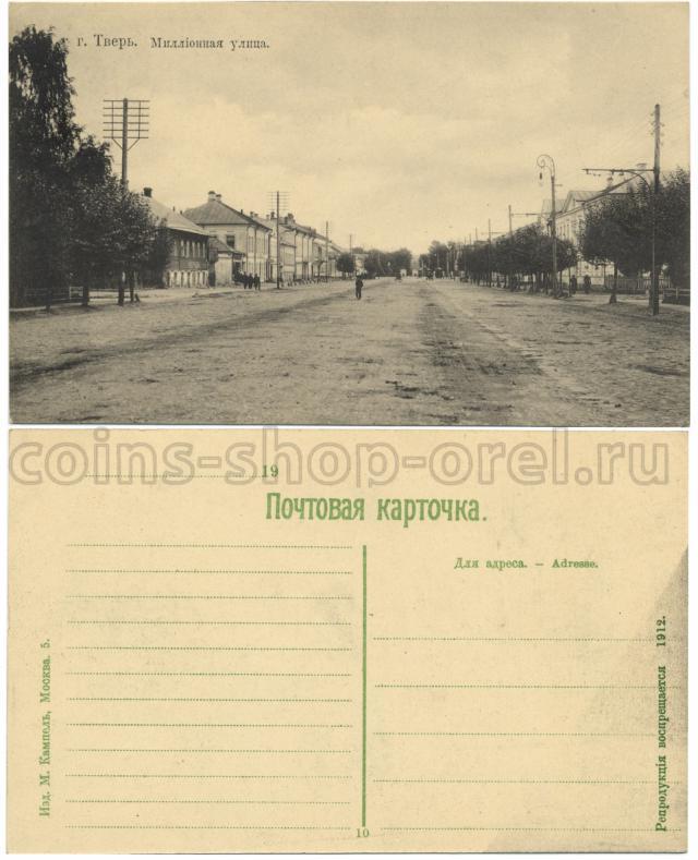 Поздравления, открытки миллионная улица