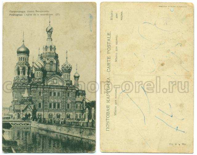 открытки почтовые до 1917 года перед его выходом