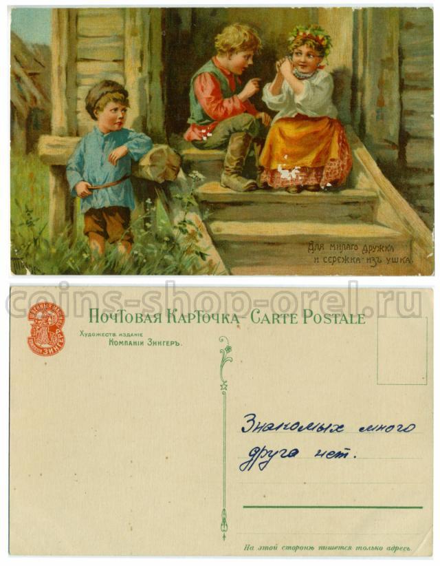 Для любимой, почтовая открытка зингер