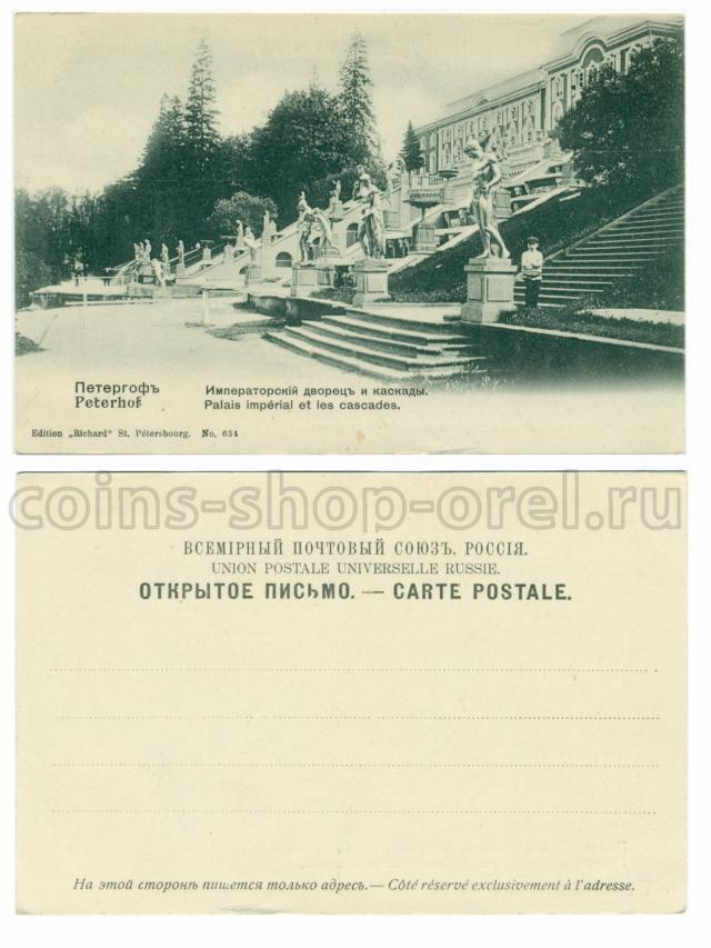 Открытка петергоф императорский дворец